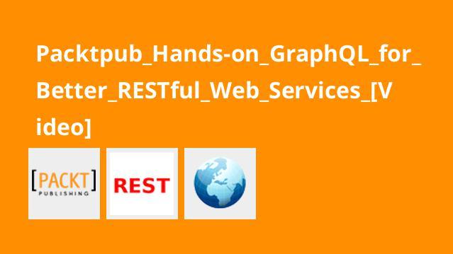 آموزشGraphQL برایRESTful Web Services